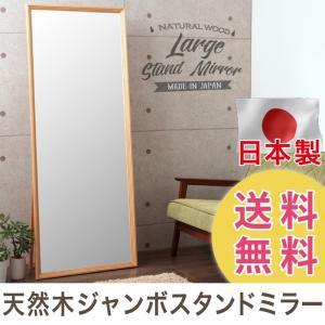 日本製 ジャンボスタンドミラー 姿見 全身 鏡 スタンドミラー 木製 国産 代引不可|rcmdse