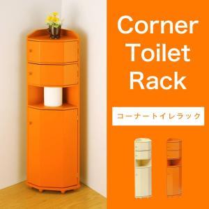 コーナートイレラック トイレ収納 ラック 収納 扉つき 代引不可|rcmdse