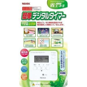 【商品説明】 ■ブランド:リーベックス ■サイズ・容量:簡単デジタルタイマーPT70DW  電気器具...