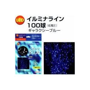 単品 イルミナライン ブルー100球 ILL-B100 rcmdse