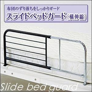 ベッドガード 横伸縮 スライド式 スライドベッドガード 代引不可