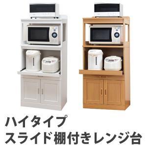 レンジ台 木製 スライド棚付き レンジ台 ハイタイプ 幅60cm キッチン 収納 レンジラック 食器棚 代引不可|rcmdse