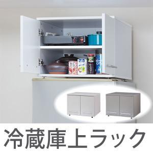 冷蔵庫上ラック 冷蔵庫上ストッカー ラック 収納 冷蔵庫ラック 代引不可|rcmdse