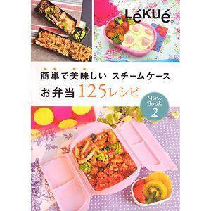 ルクエ 簡単で美味しい スチームケースお弁当125レシピ Lekue|rcmdse