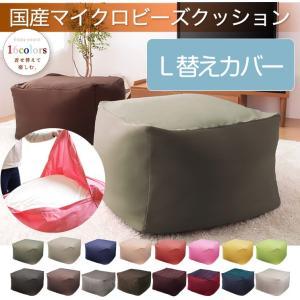 洗い替え用カバー 16色柄×2サイズから選べる 国産マイクロビーズクッションソファ CUBE キューブ Lサイズ 65×65cm|rcmdse