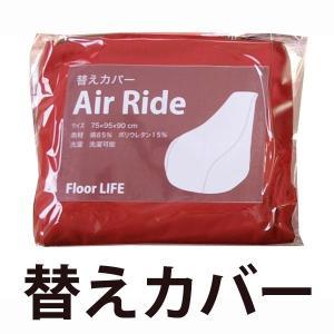 Air Ride替えカバー エアライド ビーズクッション 替えカバー カバーリングタイプ rcmdse