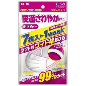 白元アース サニーク 快適さわやかマスク 小さめサイズ 7枚入 ポイント10倍