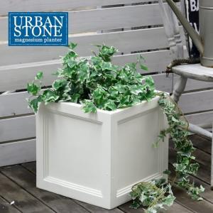 マグネシウムプランター角36 プランター 植物 菜園 ガーデン ガーデニング シンプル 植木鉢 代引不可 rcmdse