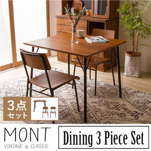 【MONT/モント】 ダイニング 3点セット ダイニングテーブル 幅90 ダイニングチェア ダイニングセット 木製 食卓 テーブル|rcmdse