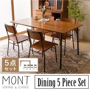 【MONT/モント】 ダイニング 5点セット ダイニングテーブル 幅150 ダイニングチェア ダイニングセット 木製 食卓 テーブル|rcmdse
