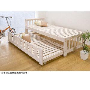 天然木すのこ仕様 親子ベッド シングル ホワイト ベッド フレームのみ ※マットレスは付きません|rcmdse