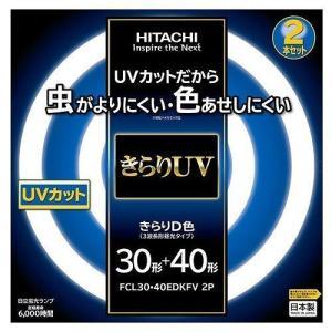 日立照明 蛍光ランプ FCL3040EDKFV2P rcmdse