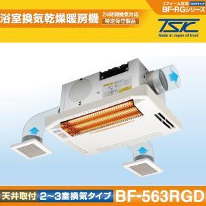 高須産業 浴室換気乾燥暖房機 発売モデル BF-563RGD 開店祝い 代引不可 ポイント15倍