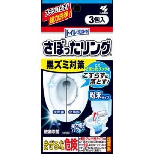 小林製薬 トイレ洗浄中 さぼったリング 3包 住居洗剤 トイ...
