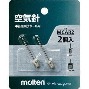 モルテン molten 空気針2本入 真鍮ニッケルメッキ MCAR2