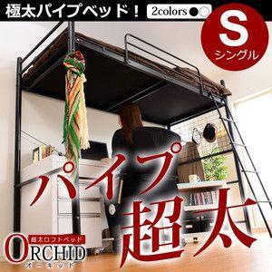 高さ調整可能な極太パイプ ロフトベット ORCHID-オーキッド- シングル|rcmdse