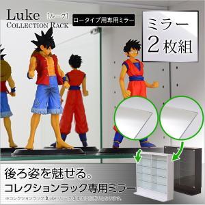 コレクションラック【-Luke-ルーク】専用ミラー2枚セット(ロータイプ用/深型・浅型共通)(代引き不可)|rcmdse