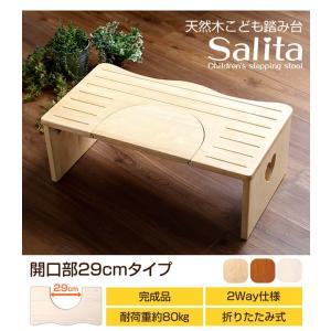 ナチュラルなトイレ子ども踏み台(29cm、木製)角を丸くしているのでお子様やキッズも安心して使えます|salita-サリタ-(代引き不可)|rcmdse|10