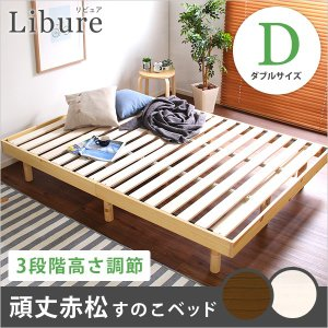 3段階高さ調整付きすのこベッド(ダブル) レッドパイン無垢材 ベッドフレーム 簡単組み立て|Libure-リビュア-(代引き不可)|rcmdse