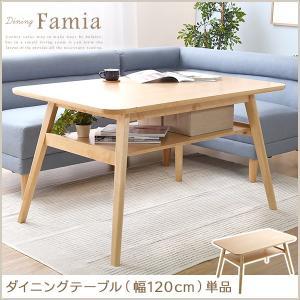 ダイニングテーブル木製単品(幅120cm)バーチ材天然木使用のローテーブル|Famia-ファミア-(代引き不可)|rcmdse