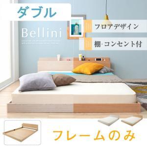 ベッド ダブル フレーム フロアベッド ローベッド 棚 コンセント Bellini ベリーニ フレームのみ 代引不可|rcmdse
