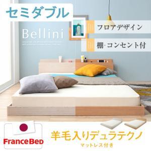 ベッド セミダブル マットレス付き フロアベッド ローベッド 棚 コンセント Bellini ベリーニ フランスベッド 羊毛デュラテクノマットレス付き 代引不可|rcmdse