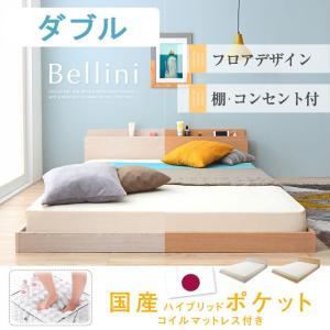 ベッド ダブル マットレス付き フロアベッド ローベッド 棚 コンセント Bellini ベリーニ 国産ハイブリッドポケットマットレス 代引不可|rcmdse