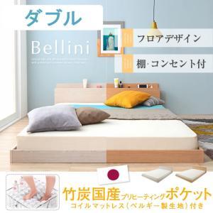ベッド ダブル マットレス付き フロアベッド ローベッド 棚 コンセント Bellini ベリーニ 国産プリヒーティングポケットマットレス/竹炭生地 代引不可 rcmdse