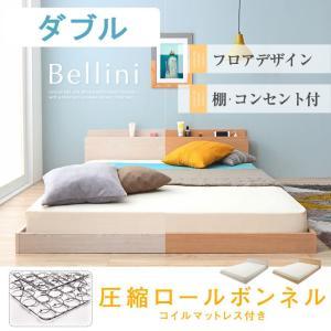ベッド ダブル マットレス付き フロアベッド ローベッド 棚 コンセント Bellini ベリーニ 圧縮ロールボンネルマットレス付き 代引不可|rcmdse