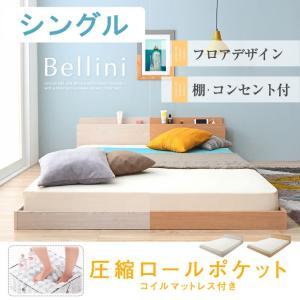 ベッド シングル マットレス付き フロアベッド ローベッド 棚 コンセント Bellini ベリーニ 圧縮ロールポケットマットレス 代引不可|rcmdse