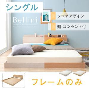 ベッド シングル フレーム フロアベッド ローベッド 棚 コンセント Bellini ベリーニ フレームのみ 代引不可|rcmdse