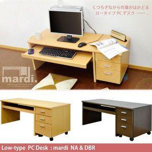 パソコンデスク ローデスク 2点セット マルディ 机 キャビネット付き|rcmdse