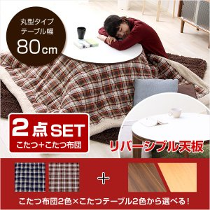チェック柄こたつ布団×こたつテーブル2色から選べる!【カジュ...