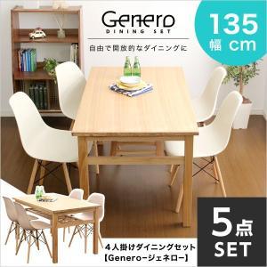 ダイニングセット【Genero-ジェネロ-】(5点セット)(代引き不可)|rcmdse