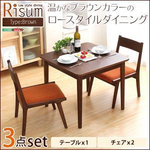 ダイニング3点セット(テーブル+チェア2脚)ナチュラルロータイプ ブラウン 木製アッシュ材 Risum-リスム-(代引き不可) rcmdse