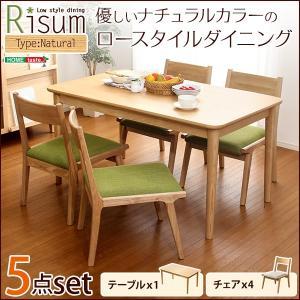 ダイニング5点セット(テーブル+チェア4脚)ナチュラルロータイプ 木製アッシュ材 Risum-リスム-(代引き不可) rcmdse