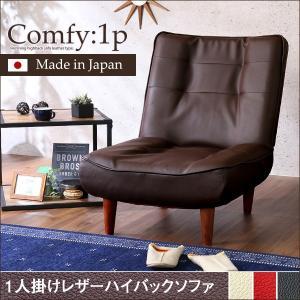 1人掛ハイバックソファ 結婚祝い PVCレザー ローソファにも ポケットコイル使用 3段階リクライニング 日本製 春の新作 代引き不可 Comfy-コンフィ-