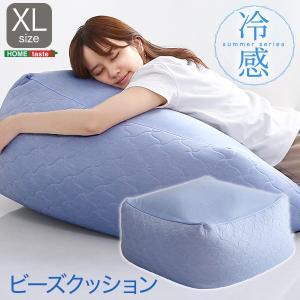 ひんやり 冷感ビーズクッション 洗えるカバー XLサイズ サマーシリーズ(代引き不可) rcmdse