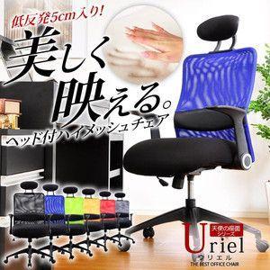 パソコンチェア ハイバックチェア イス オフィスチェア 学習椅子 ヘッド付きメッシュパソコンチェア  -Uriel- ウリエル 天使の座面シリーズ rcmdse