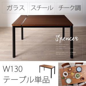 ダイニングテーブル ガラス テーブル ガラス×ウッドデザイン ダイニングセット【Spencer】スペンサー テーブルW130 単品 代引不可|rcmdse