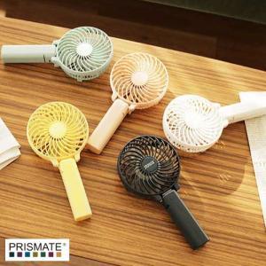 PRISMATE プリズメイト 充電式マルチハンディファン PR-F015 扇風機 携帯型 ポータブル ミニ 卓上ファン デスク USB充電 rcmdse