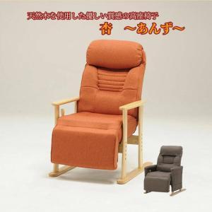 高座椅子 ポケットコイル リクライニング 敬老の日 父の日 母の日 プレゼント ギフト おしゃれ 和 椅子 いす パーソナルチェア 代引不可|rcmdse