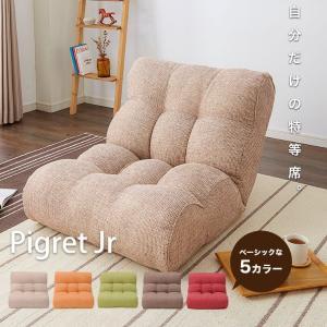 ソファ座椅子 ピグレット2ndベーシック 座椅子 ソファ リクライニングチェア フロアチェア 超多段階 1P 一人掛け 代引不可 rcmdse