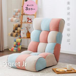ソファ座椅子 Piglet Junior High ピグレットジュニア ハイタイプ 座椅子 ソファ リクライニングチェア フロアチェア 一人掛け おしゃれ かわいい 代引不可|rcmdse