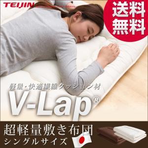 テイジン teijin 敷き布団 敷布団 V-lap 軽量敷き布団 シングル 100×210cm 代引不可 ポイント10倍