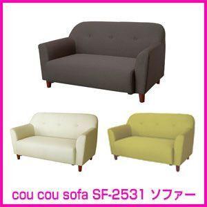 cou cou sofa ソファー SF-2531|rcmdse