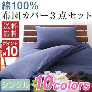 天然素材のコットン100% 10色×5サイズから選べる 布団カバー 3点セット シングル 綿100% セット おしゃれ ベッドカバー|rcmdse