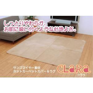 サンゴマイヤー ホットカーペット対応ラグ クララ ピンク 200×300cm(代引き不可)...