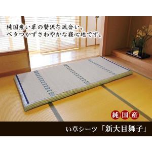 純国産 い草のシーツ(寝ござ) 『新大目舞子』 ベージュ シングル約88×180cm|rcmdse