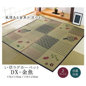 い草ラグ ラグ カーペット 3畳 長方形 和柄 風物詩 DX金魚 約176×230cm 裏:不織布 代引不可|rcmdse